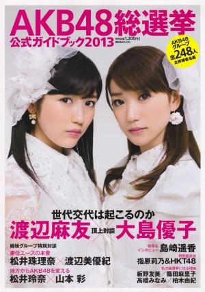 PB-AKB48-2013.jpg
