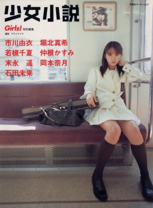 PB-Shoujo-Shousetsu-Girls.jpg