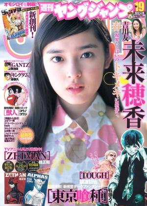 Weekly-Young-Jump-2012-No-19.jpg