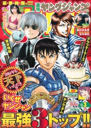 Weekly-Young-Jump-2014-No-03.jpg