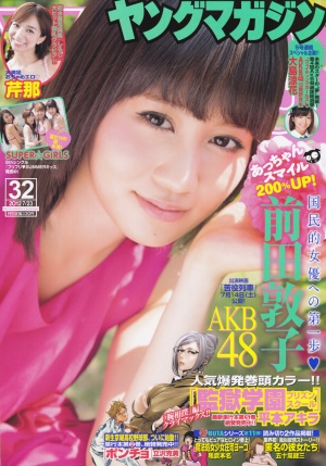 Young-Magazine-2012-No-32.jpg