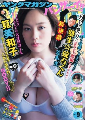 Young-Magazine-2014-No-09.jpg