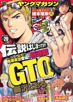 Young-Magazine-2014-No-20.jpg