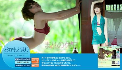 image-tv-201209-Mari-Okamoto.jpg