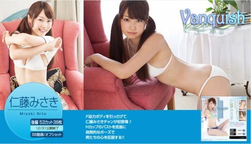 image-tv-201212-Misaki-Nito-Vanquish.jpg