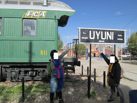南米旅行:ウユニ塩湖 ウユニ駅2