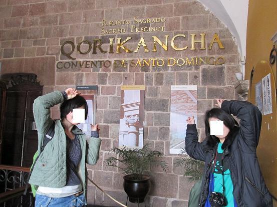 南米旅行:ペルー クスコ市内 サントドミンゴ教会 入口