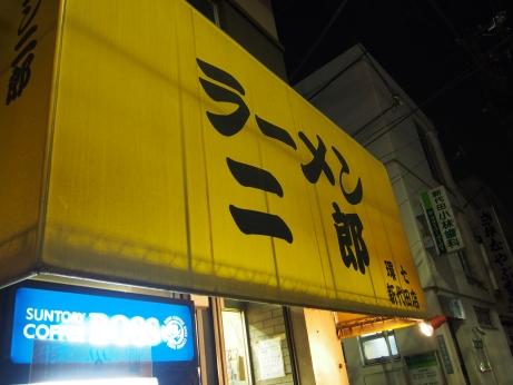 新代田_140219