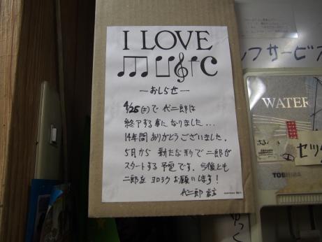 新代田_140219_張り紙