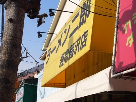 湘南藤沢_140312