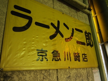 京急川崎_140414