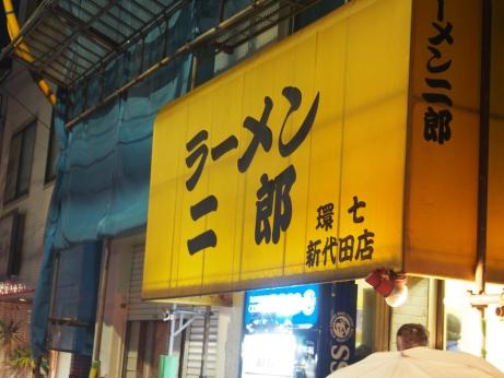 新代田_140418