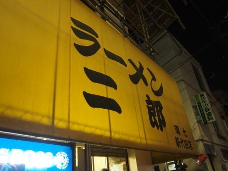 新代田_140423