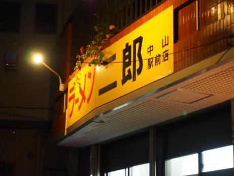 中山駅前_140505
