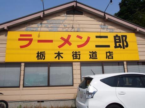栃木街道_140524