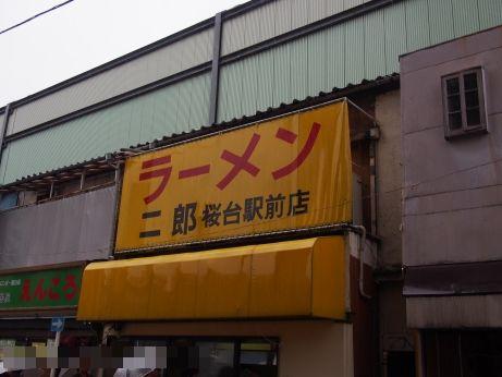 桜台駅前_140607