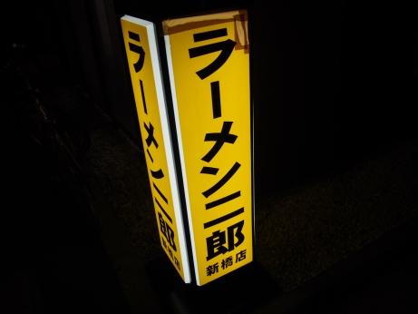 新橋_140621