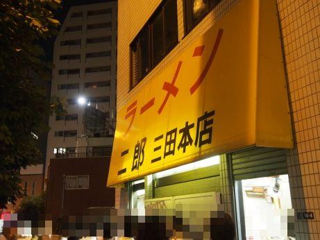 三田本店_140820
