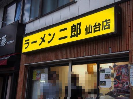 仙台_140909