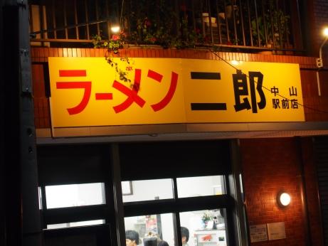 中山駅前_140914