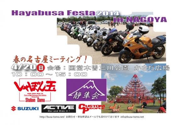 2014Hayabusa-Festa03.jpg