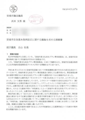 平成26年6月請願(改正議論)
