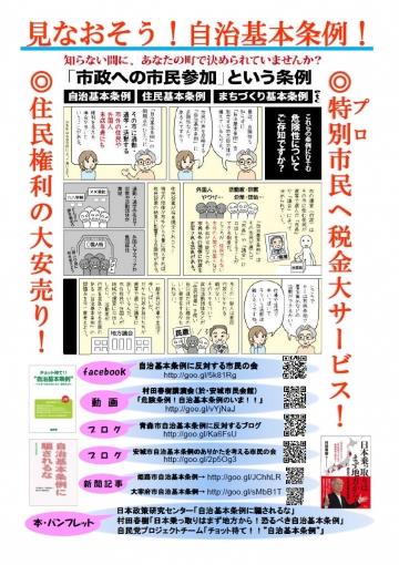 平成26年6月版チラシ表
