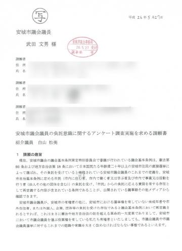 平成26年6月請願(アンケート)