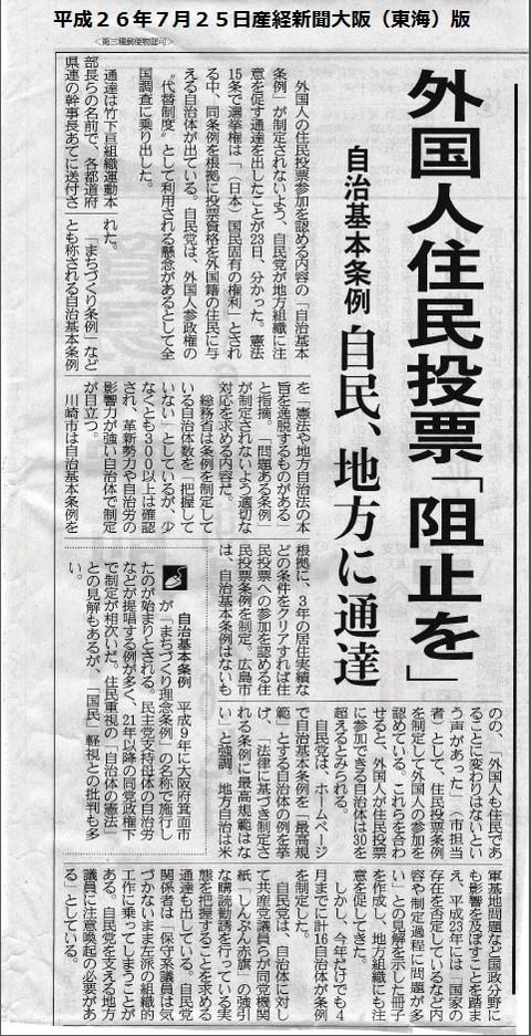 20140725sankei[1]