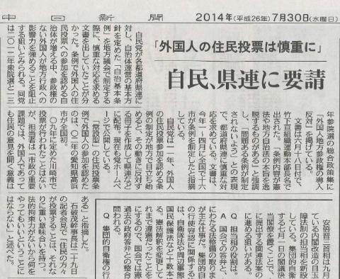 20140730chunichi.jpg