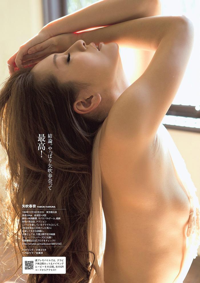 矢吹春奈5