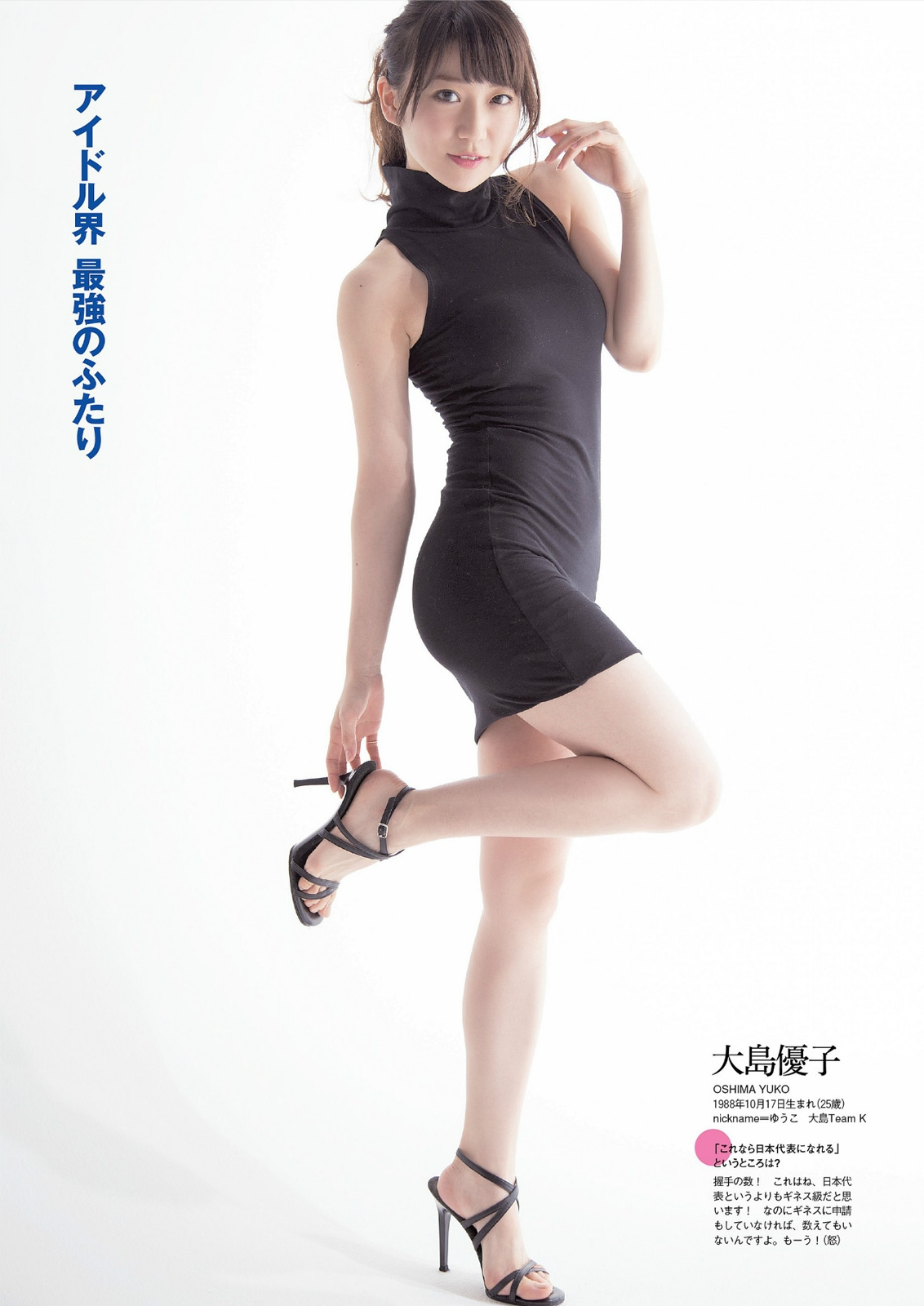 大島優子16