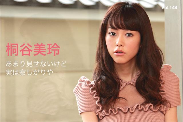 桐谷美鈴2-50
