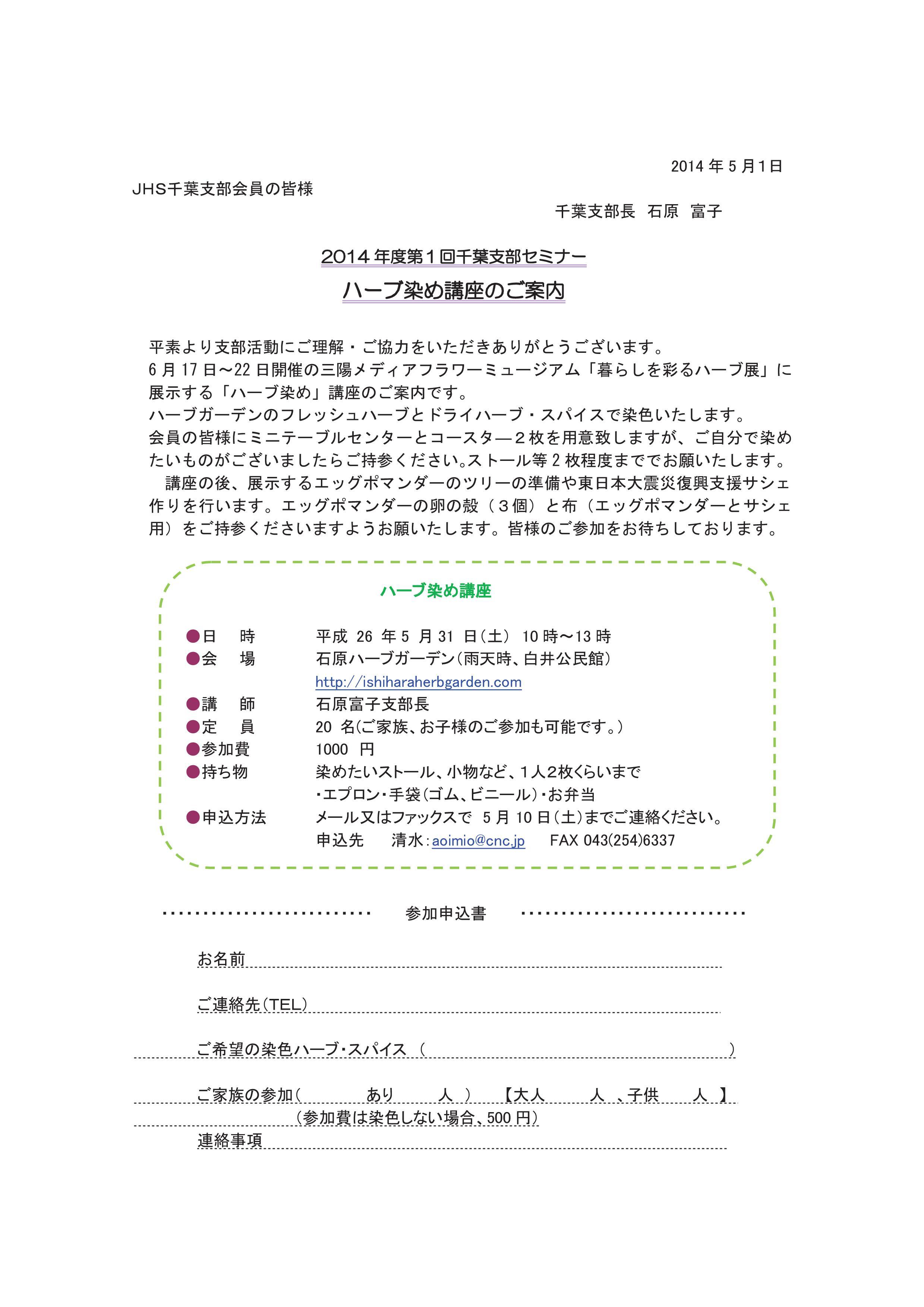 千葉支部セミナー 「染色講座」