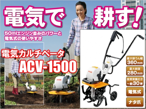 acv-1500_top1.jpg