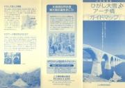 東大雪アーチ橋01