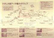 東大雪アーチ橋02