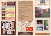 富良野チーズ工房01