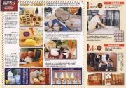 富良野チーズ工房02