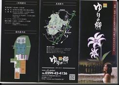 ゆりの郷01