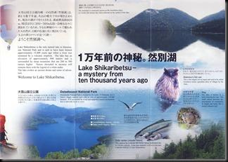 然別湖01