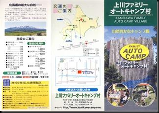 上川オートキャンプ場01