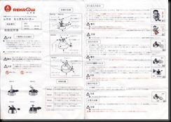 レクロミニガスバーナー01