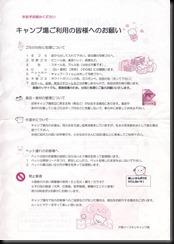 戸隠イースタン案内02