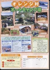 オレンジ村01
