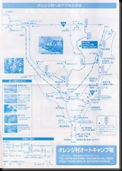 オレンジ村02