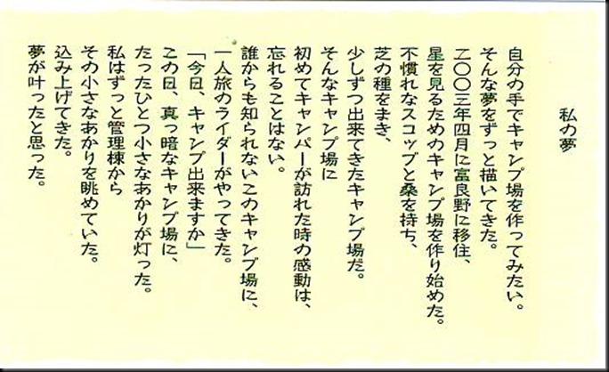 前川さん02
