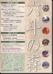 六斗の森パンフ01