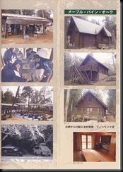 六斗の森パンフ03