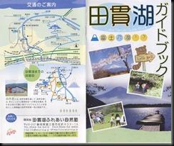 田貫湖01